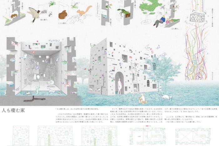 新建築住宅設計競技2010