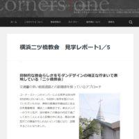 横浜二ツ橋教会レポート